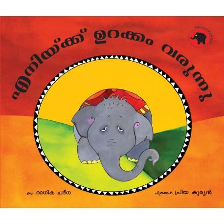 I'm So Sleepy/Enikku Urakkum Varannu (Malayalam)