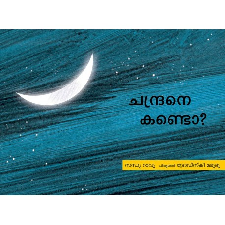 Look, The Moon!/Chandrane Kando? (Malayalam)