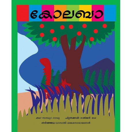 Kolaba (Malayalam)