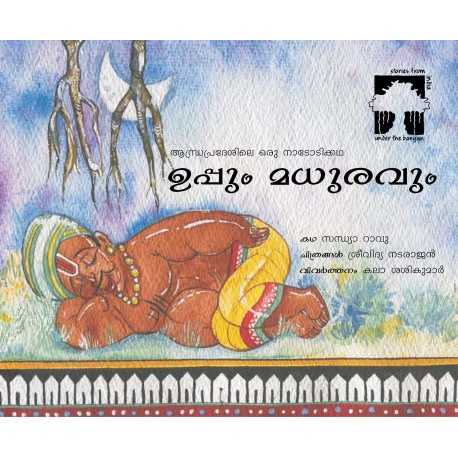 Sweet And Salty/Uppum Madhuravam (Malayalam)