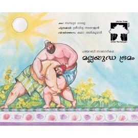 Wrestling Mania/Malayuddha Brahmam (Malayalam)