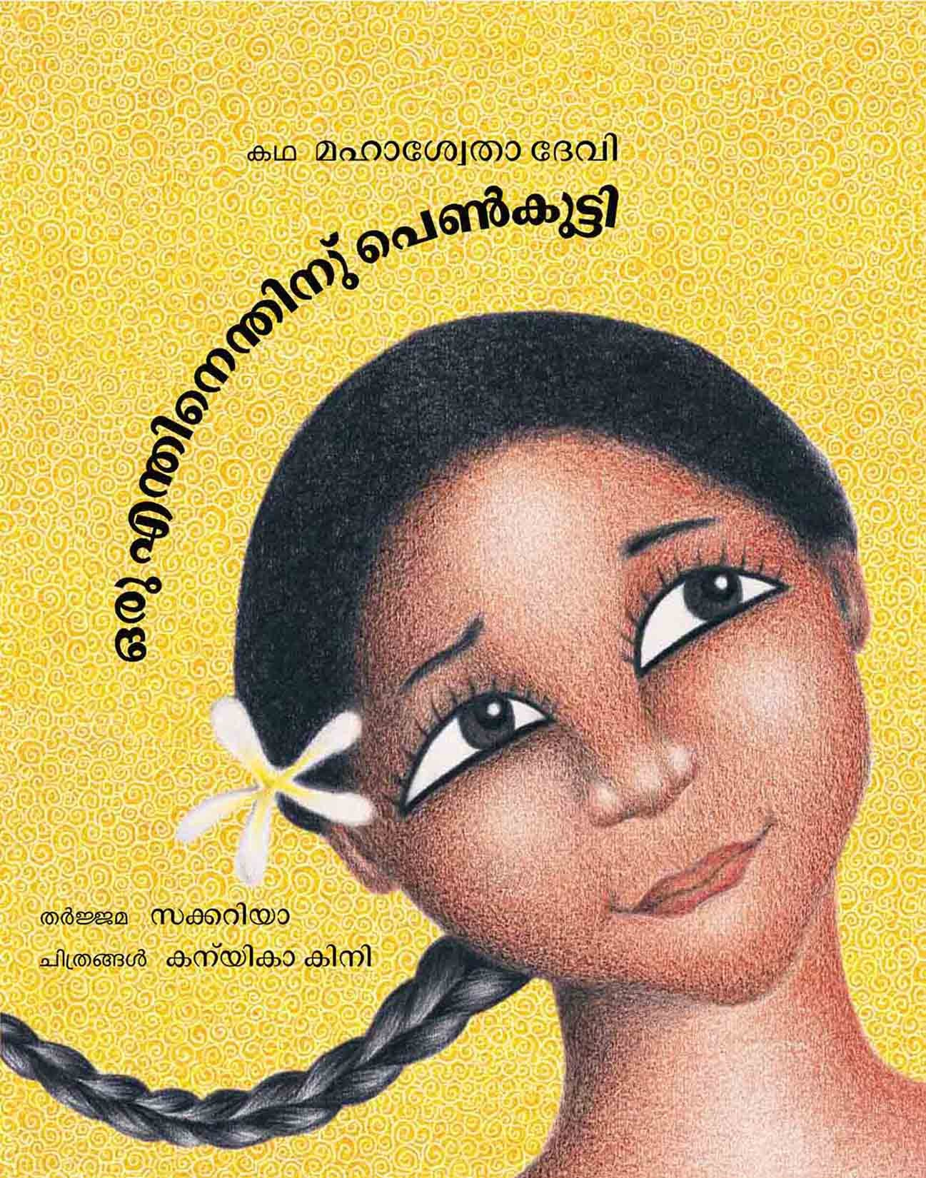The Why-Why Girl/Oru Endendinu Pennkutti (Malayalam)