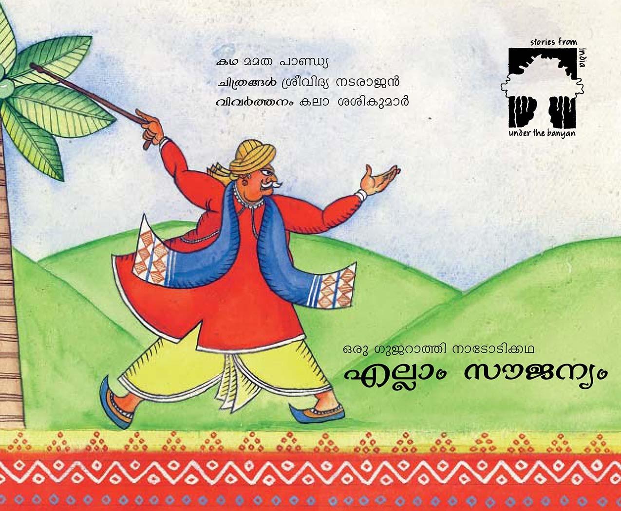 All Free/Ellaam Soujanyam (Malayalam)