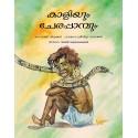 Kali And The Rat Snake/Kaaliyum Cherapambum (Malayalam)