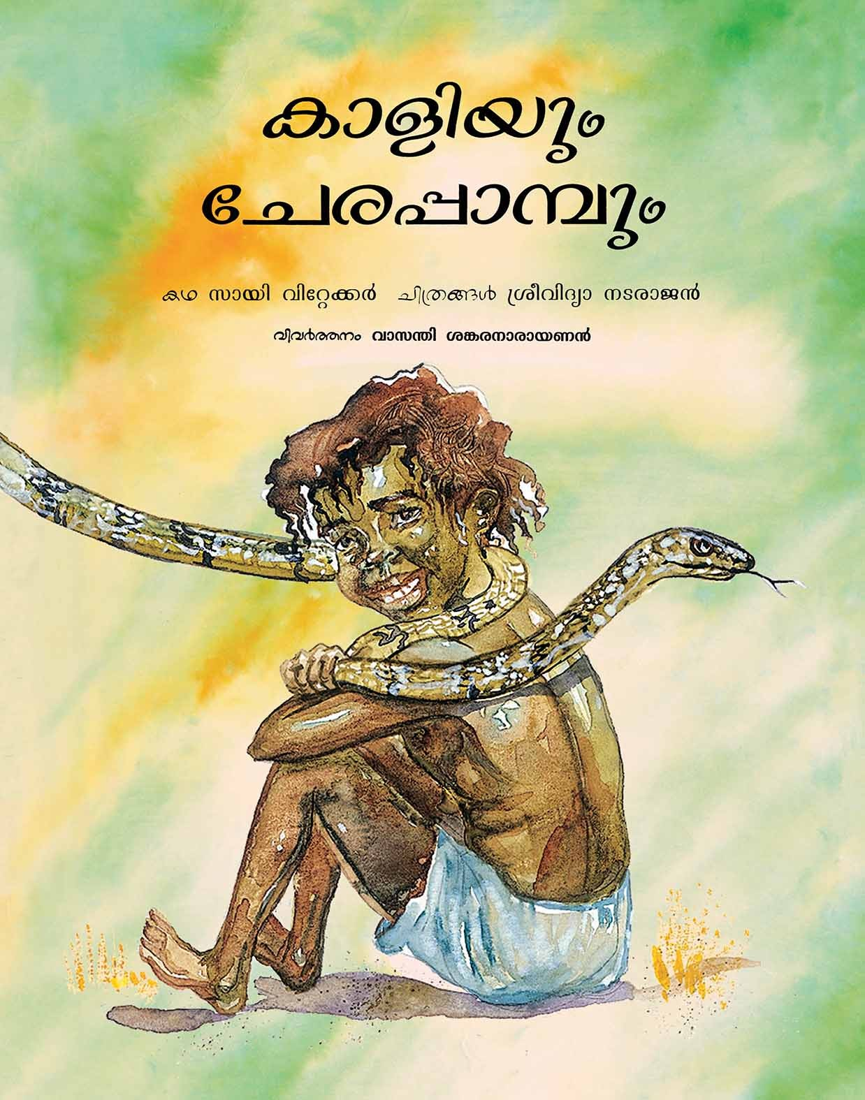 Kali And The Rat Snake/Kaaliyum Cherapambum (Malayalam)