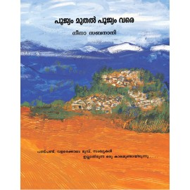 All About Nothing/Poojyam Mudhal Poojyam Vare (Malayalam)