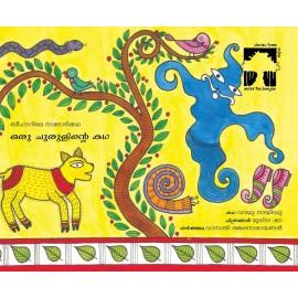 A Curly Tale/Oru Churilinde Katha (Malayalam)