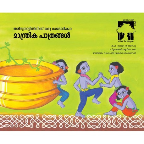 Magic Vessels/Maanthrika Pathrangal (Malayalam)