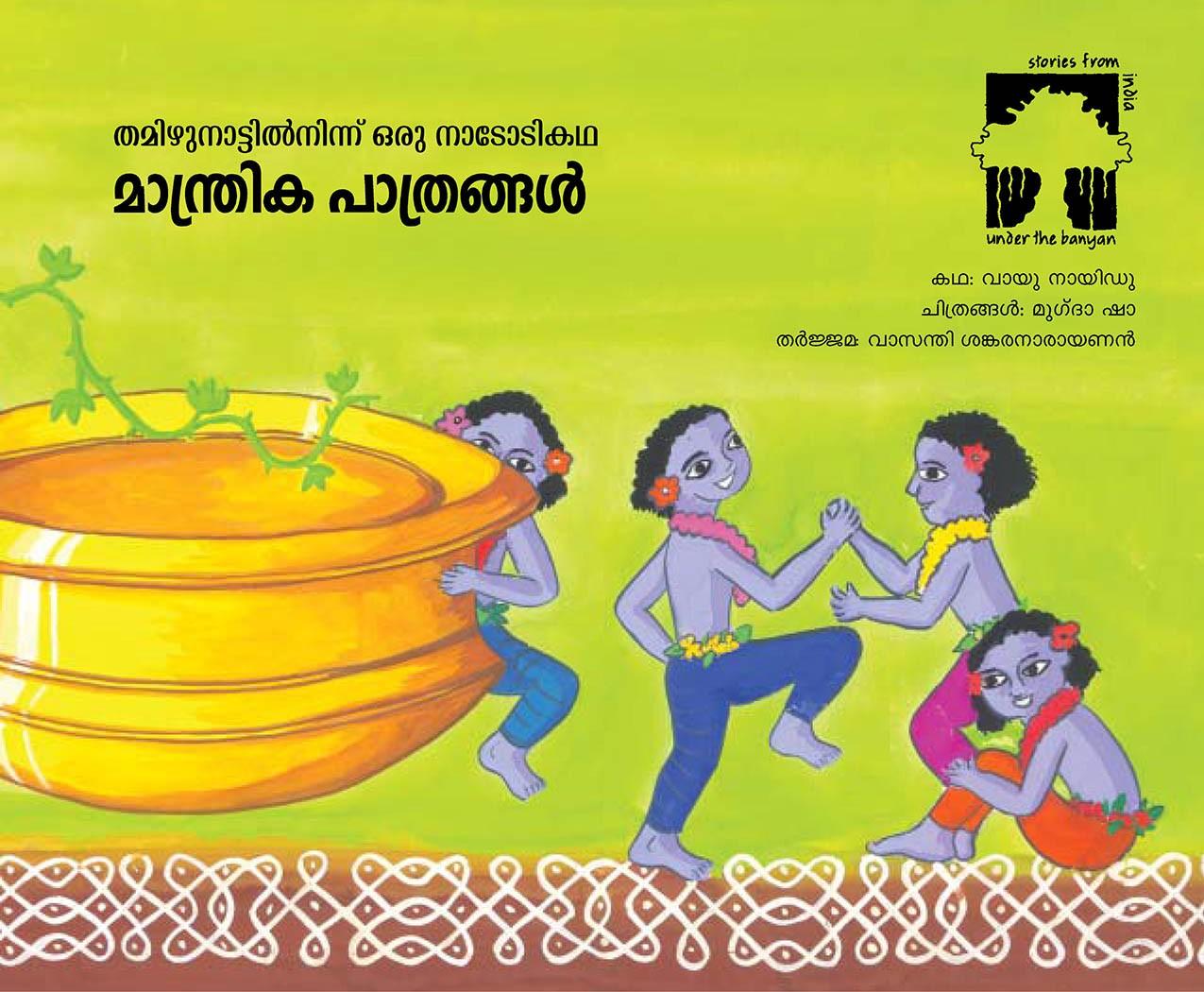 Magic Vessels/Maanthrika Pathrangal (Malayalam)
