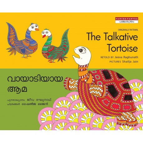 The Talkative Tortoise/Vaayadiyaaya Aama (English-Malayalam)