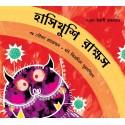 The Pleasant Rakshasa/Hashikhushi Rakkhosh (Bengali)