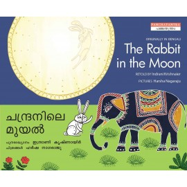 The Rabbit In The Moon/Chandralile Muyal (English-Malayalam)
