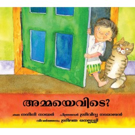Where Is Amma?/Ammaevide? (Malayalam)