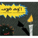 Power Cut/Power Cut (Malayalam)