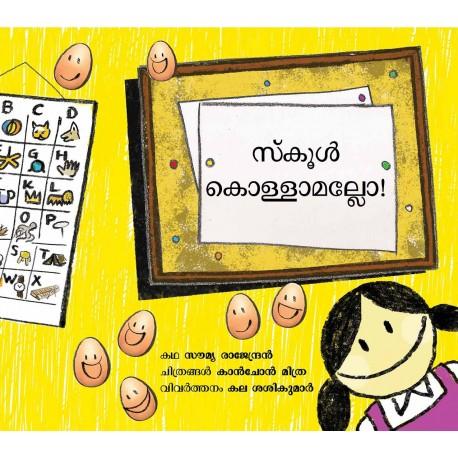 School Is Cool/School Kollamallo (Malayalam)