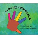 Little Fingers/Kocchu Viralukal (Malayalam)