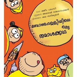 A Silly Story Of Bondapalli/Bondapalliyile Oru Tamashakatha (Malayalam)