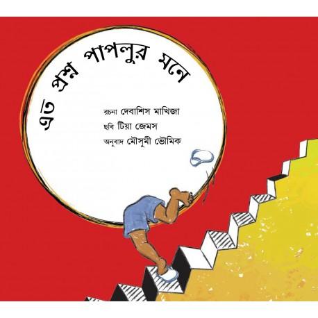 Why Paploo Was Perplexed/Eto Proshno Paploor Monay (Bengali)