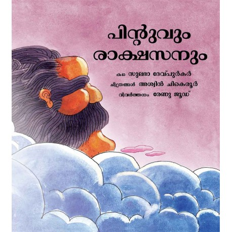 Pintoo And The Giant/Pintoovum Rakshasanum (Malayalam)