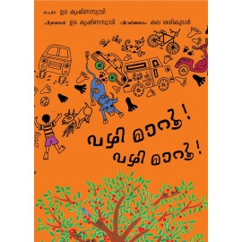 Out Of The Way! Out Of The Way!/Vazhi Maaroo! Vazhi Maaroo! (Malayalam)