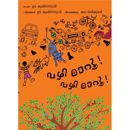 Out Of The Way! Out Of The Way!/Vazhi Maaroo! Vazhi Maaroo! (Malayalam)