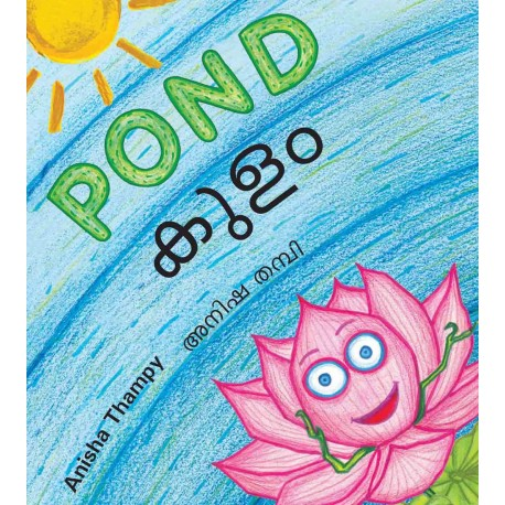 Pond/Kulam (English-Malayalam)