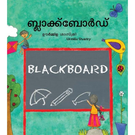 Black Board/Black Board (English-Malayalam)