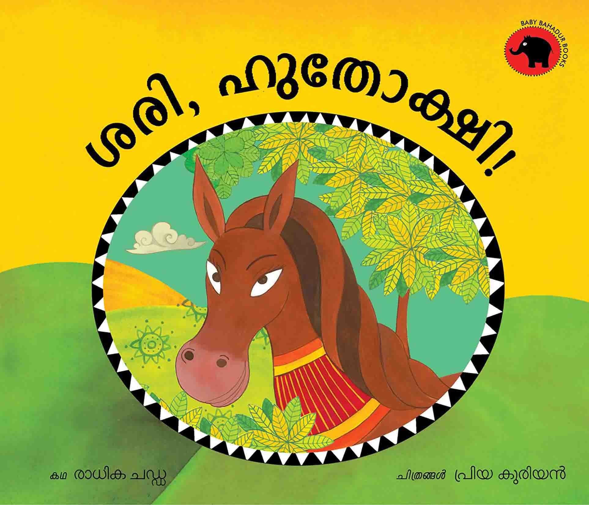 Yes, Hutoxi!/Sheri, Hutoxi (Malayalam)