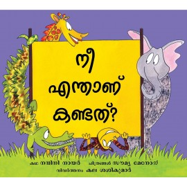 What Did You See?/Nee Endaanu Kandadu (Malayalam)