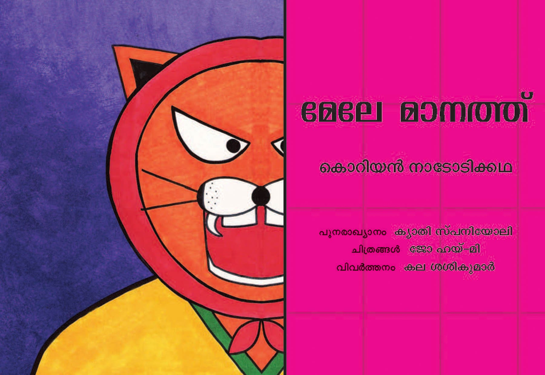 High In The Sky/Meley Maanathu (Malayalam)