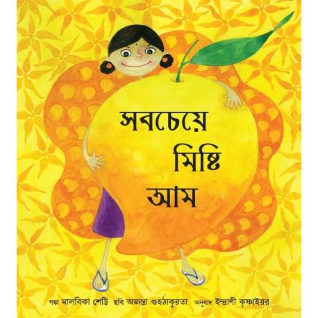 The Sweetest Mango/Shobcheye Mishti Aam (Bengali)