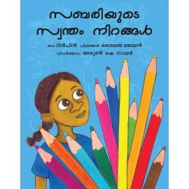Sabri's Colours/Sabriyude Swantham Nirangal (Malayalam)
