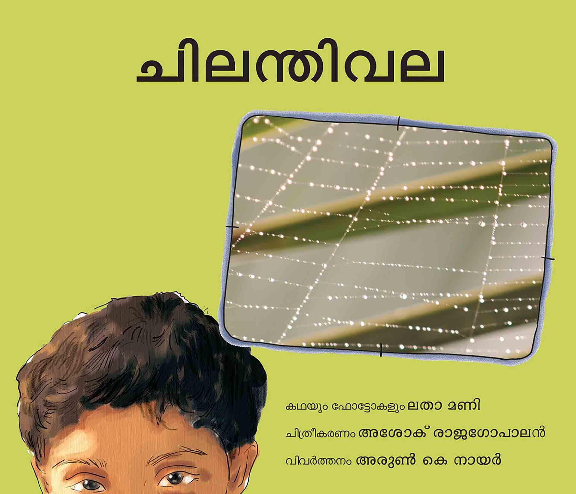 The Spider's Web/Chilanthivala (Malayalam)