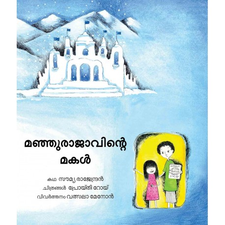 The Snow King's Daughter/Manjuraajavinde Magal (Malayalam)