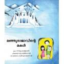 The Snow King's Daughter/Manjuraajavinde Magal (Malayalam)