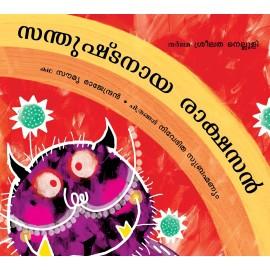 The Pleasant Rakshasa/Santhushtanaya Raakshasan (Malayalam)