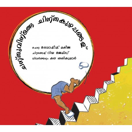 Why Paploo Was Perplexed/Chanduvinde Chinadakuhappangal (Malayalam)