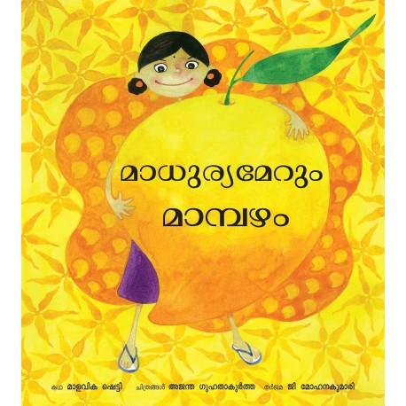 The Sweetest Mango/Maadhuryamerum Mambazham (Malayalam)