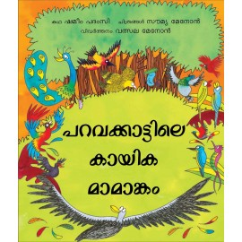 The Great Birdywood Games/Paravakkaattile Kaayika Mamaangam (Malayalam)