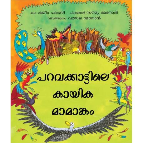 The Great Birdywood Games/Paravakkaattile Kaayika Mamaangam (Malayalam)