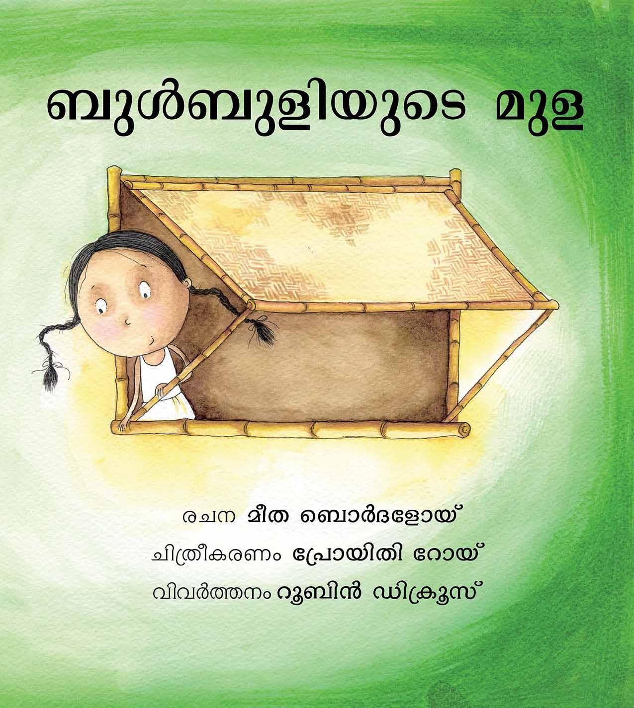 Bulbuli's Bamboo/Bulbuliyude Mula (Malayalam)