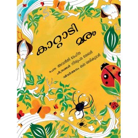 The Kite Tree/Kattadi Maram (Malayalam)