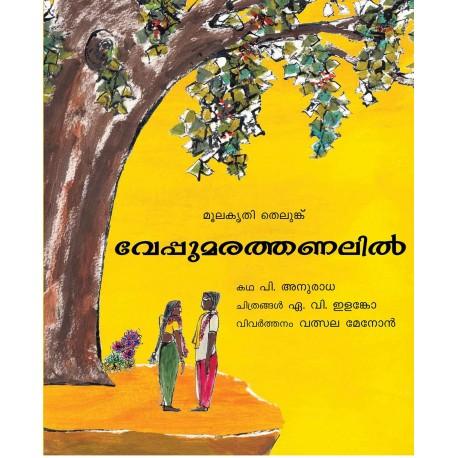 Under The Neem Tree/Veppumaratthinnadila (Malayalam)