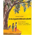 Under The Neem Tree/Veppumaratthinnadila (Malayalam)