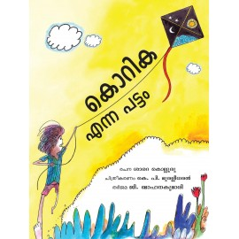 A Kite Called Korika/Korika Enna Pattam (Malayalam)