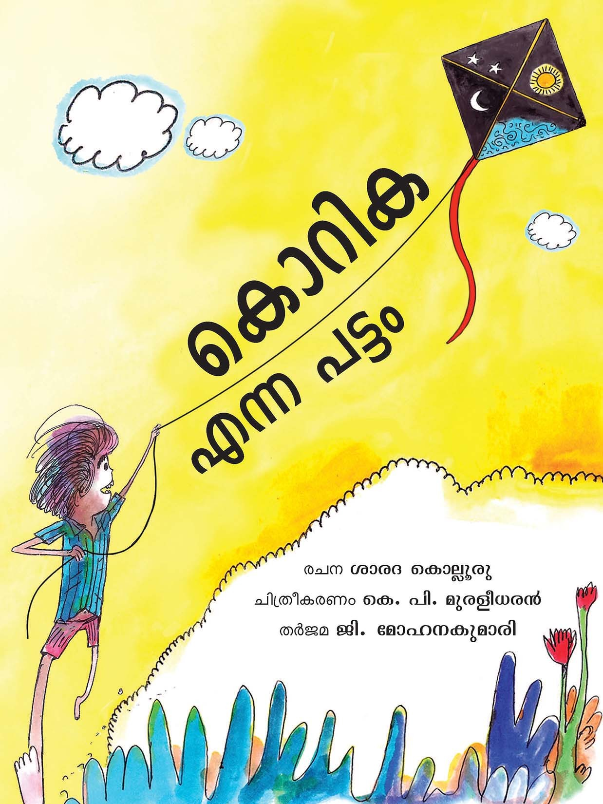A Kite Called Korika/Korika Enna Pattam (Malayalam)
