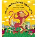 When Ali Became Bajrangbali/Ali Bajrangbali Aayoppol (Malayalam)