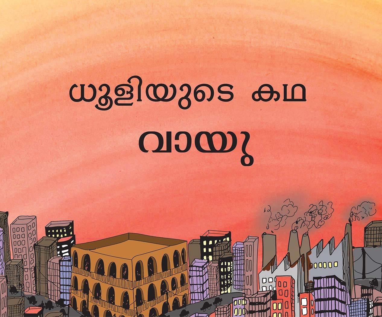 Dhooli's Story-Air/Dhooliyude Katha-Vayu (Malayalam)