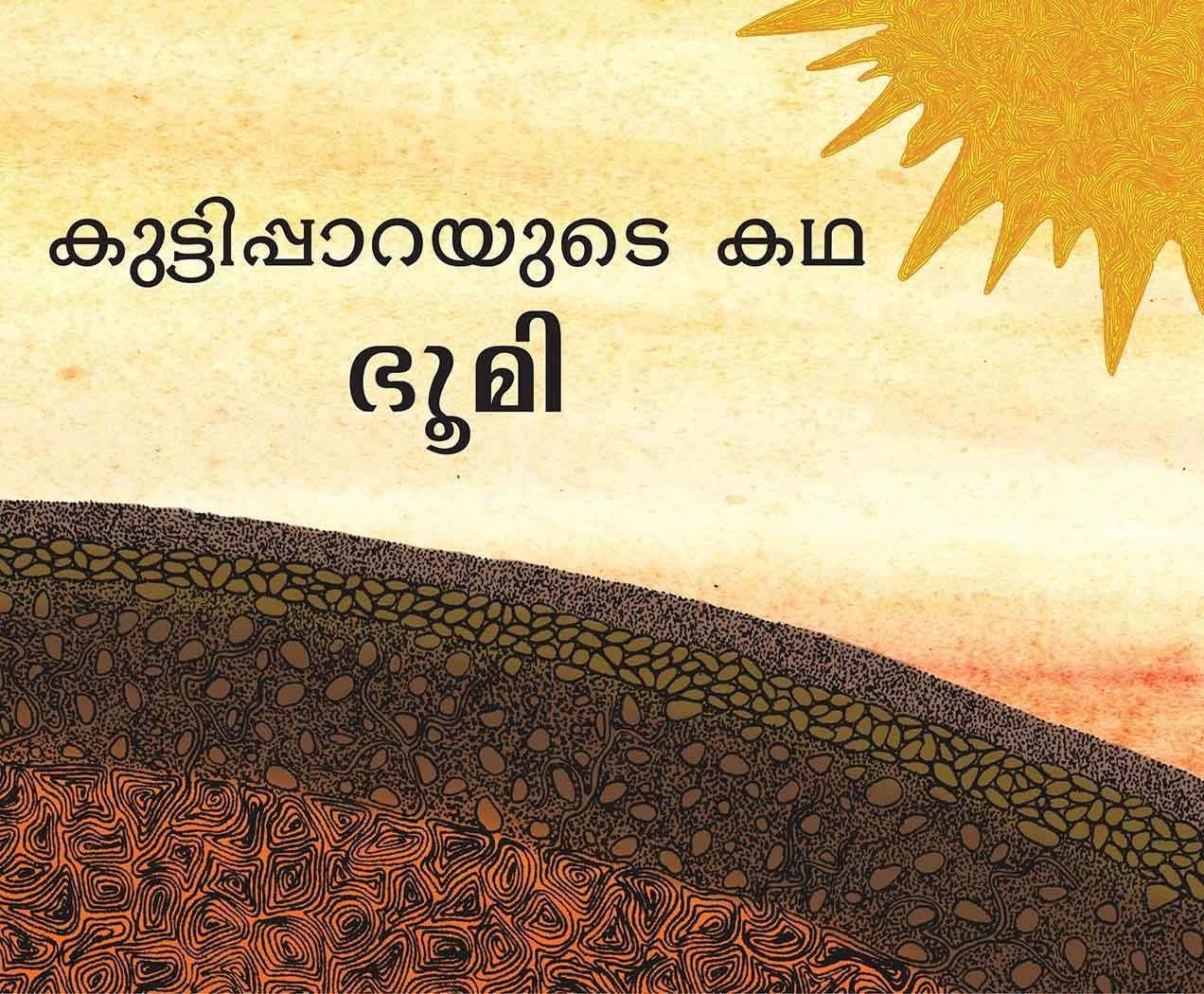 Gitti's Story-Earth/Kuttipaareyude Katha-Bhoomi (Malayalam)