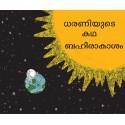 Bhoomi's Story-Space Dharaniyude Katha-Bahirakasham (Malayalam)